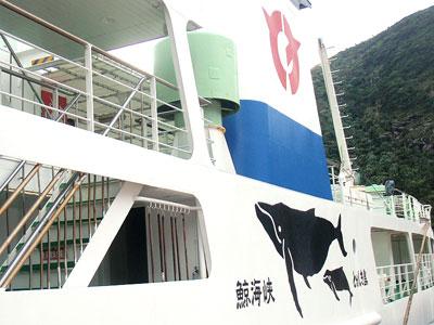 tokashiki_ferry.jpg